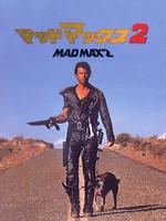 マッドマックス2