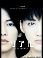 映画「リアル~完全なる首長竜の日~」