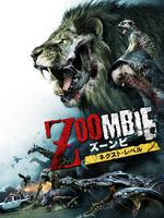 ZOOMBIE ズーンビ ネクスト・レベル