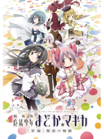 劇場版 魔法少女まどか☆マギカ (新編)叛逆の物語