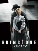 ブリムストーン