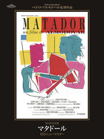 マタドール