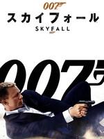 007 / スカイフォール