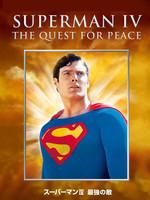 スーパーマンⅣ 最強の敵