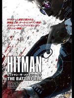 ヒットマン:ザ・バトルフィールド