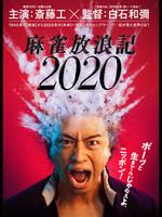 """(配信限定 斎藤工""""秘蔵!?""""メイキング映像付)『麻雀放浪記2020』"""