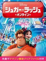 (Amazon.co.jp限定)シュガーラッシュ・オンライン(吹替版)/クリアファイル付(要申込)