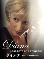 ダイアナ -プリンセス最期の日々-
