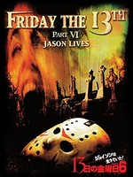 13日の金曜日PART6/ジェイソンは生きていた!