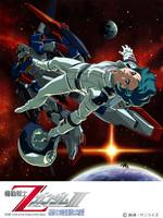 機動戦士ΖガンダムIII -星の鼓動は愛-
