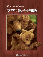 ディズニーネイチャー/クマの親子の物語