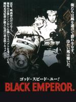 ゴッド・スピード・ユー!BLACK EMPEROR.