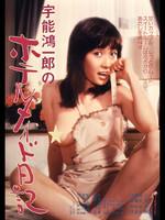 宇能鴻一郎の ホテルメイド日記