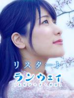 リスタート:ランウェイ〜エピソード・ゼロ