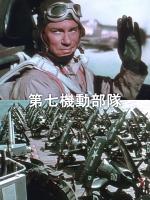 第七機動部隊
