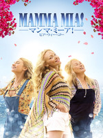 Mamma Mia! マンマ・ミーア!ヒア・ウィー・ゴー