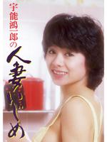 宇能鴻一郎の 人妻いじめ