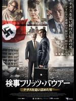 検事フリッツ・バウアー ナチスを追い詰めた男