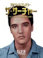 エルヴィス・プレスリー:ザ・サーチャー ~キング・オブ・ロックの魂の記録~
