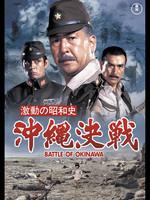 激動の昭和史 沖縄決戦