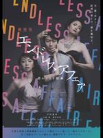劇場版エンドレスアフェア~終わりなき情事~