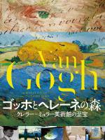ゴッホとヘレーネの森 クレラー=ミュラー美術館の至宝