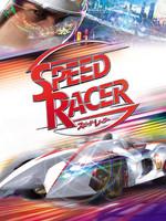 スピードレーサー
