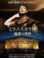 映画『ミラノ・スカラ座 魅惑の神殿』