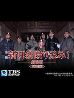 映画「怪談新耳袋 殴り込み!劇場版(東海道編)」