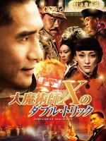 """大魔術師""""X""""のダブル・トリック"""