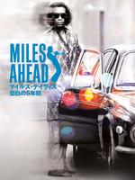Miles Ahead / マイルス・デイヴィス 空白の5年間