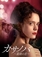 カサノバ ~最期の恋~