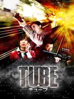 TUBE-チューブ-