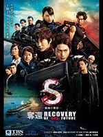 S-最後の警官- 奪還 RECOVERY OF OUR FUTURE