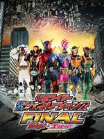 仮面ライダー平成ジェネレーションズFINAL ビルド&エグゼイドwithレジェンドライダー