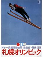 札幌オリンピック