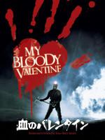 血のバレンタイン