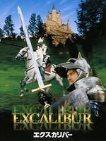エクスカリバー