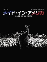 メイド・イン・アメリカ