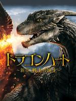 ドラゴンハート~新章:戦士の誕生~