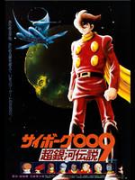 サイボーグ009 超銀河伝説