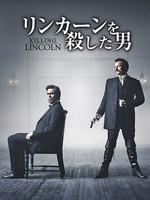 リンカーンを殺した男