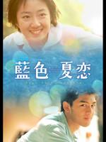 藍色夏恋 デジタルリマスター版