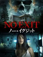 No Exit/ノー・イグジット