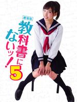 劇場版 教科書にないッ!5