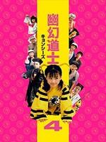 幽幻道士(キョンシーズ)4 (デジタルリマスター版)