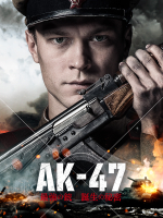 AK‐47 最強の銃 誕生の秘密