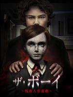 ザ・ボーイ ~残虐人形遊戯~