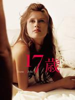 17歳(R-15バージョン)