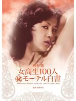 女高生100人 (秘)モーテル白書